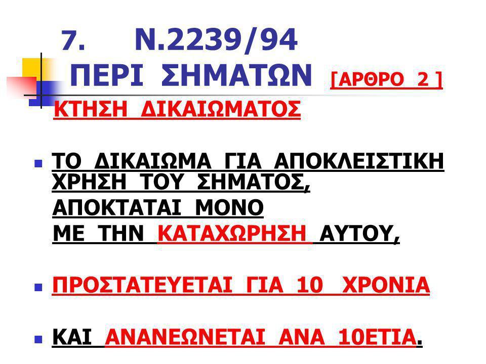 7. Ν.2239/94 ΠΕΡΙ ΣΗΜΑΤΩΝ [ΑΡΘΡΟ 2 ]